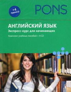 PONS. Английский язык. Экспресс-курс для начинающих. (Комплект учебных пособий +4CD в коробке) ISBN: 978-5-386-03161-9