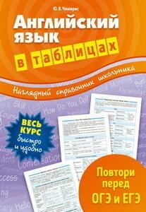 Английский язык в таблицах ISBN: 978-5-699-96247-1