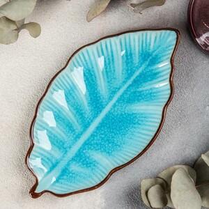 Блюдо сервировочное «Таллула. Лист», 17×9,5×2,5 см, цвет голубой