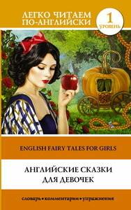 Английские сказки для девочек. Уровень 1 ISBN: 978-5-17-104439-8