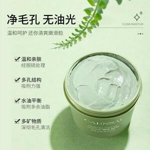 Маска для лица с экстрактом зелёного чая Cahnsai (арт. 172с)