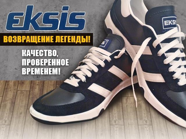EKSI`S Легендарные кроссовки * 37-47 * унисекс* Классика в новых цветах!