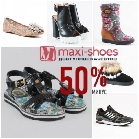 Логотип Maxi Shoes
