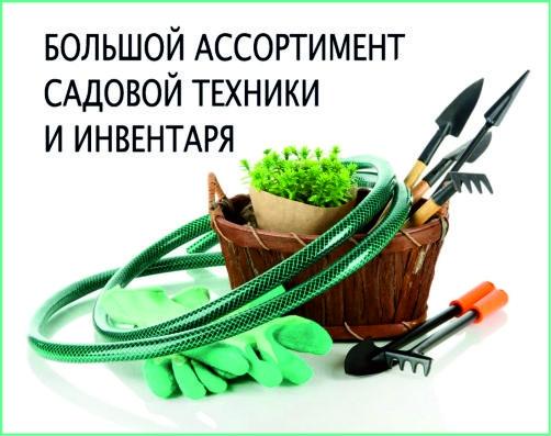 Товары для ДАЧИ, огорода и ПИКНИКА. КАЖДЫЙ месяц АКЦИЯ до 50% на разный ассортимент!!!