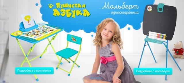 СП149 Nika-мольберты,комплекты мебели для детей, Шезлонги, турмебель и прочее напрямую с завода!