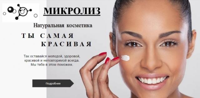 Логотип Бронь3 для закупки Закваски для домашнего приготовления йогуртов. Пробиотическая косметика