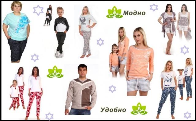 Модно-Удобно! Одежда для дома и отдыха для всей семьи! Ивановский трикотаж по отличной цене!
