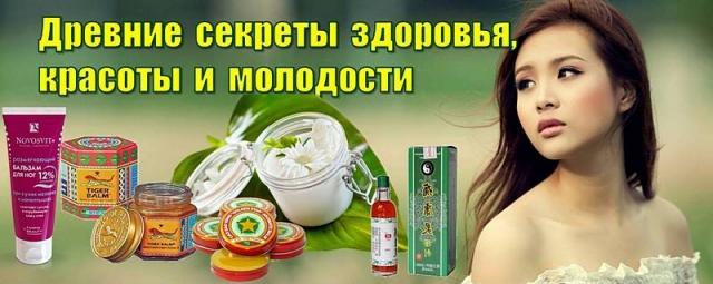 Восточная медицина. Быстрая  доставка с Новосибирска