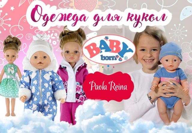 СП81 Новинки одежды и обуви для кукол по бюджетным ценам (Baby Born, Paola Reina,MIA и др марки)  от 95 руб!