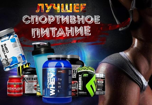 СП 67-Лучшее спортивное питание!  БЕЗ ТРАНСПОРТНЫХ!!