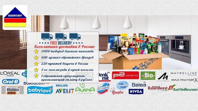 DISKONTSHOP -Немецкие Продукты. Немецкая косметика, витамины, парфюмерия. Напрямую из Германии. Бесплатная доставка.
