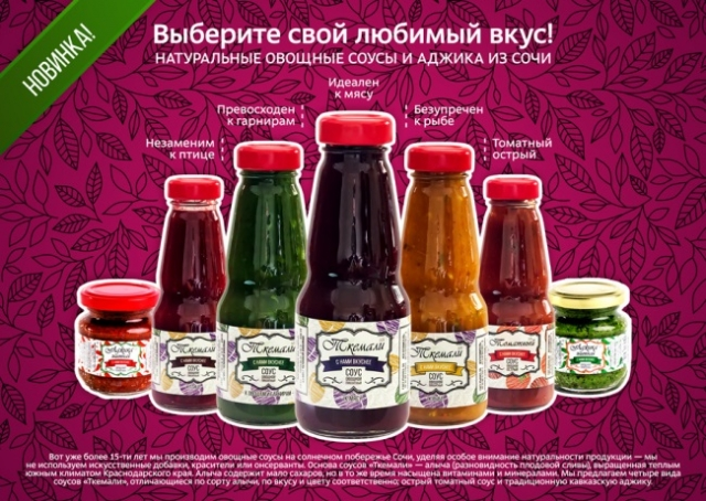 Натуральные соусы из ткемали