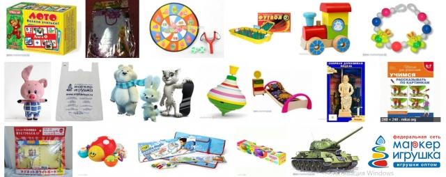 Логотип разные игрушки