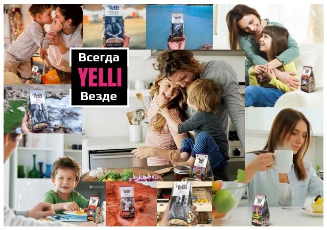 Уникальные крупы Bravolli! и Yelli!  Готовые рецепты экономят ваше время!