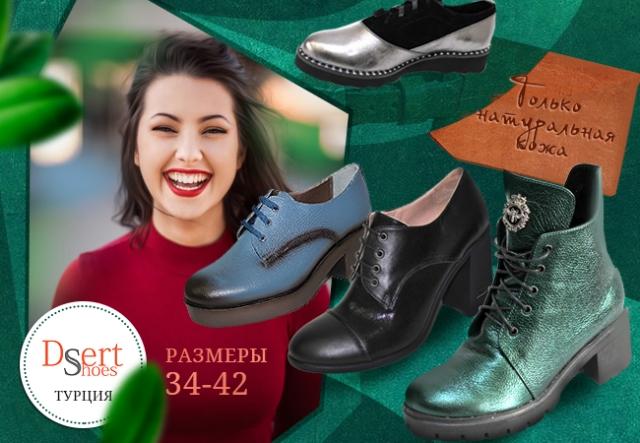 Логотип Dsert-Shoes - Женская обувь