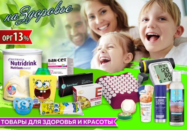 Логотип НА ЗДОРОВЬЕ - товары для здоровья и красоты