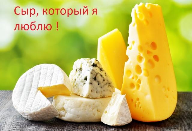 СЫРЫ, МАСЛО слив. в ассортименте - САМЫЕ ВКУСНЫЕ молочные продукты ТУТ