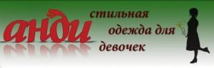 СП5 Школьные блузки АНДИ