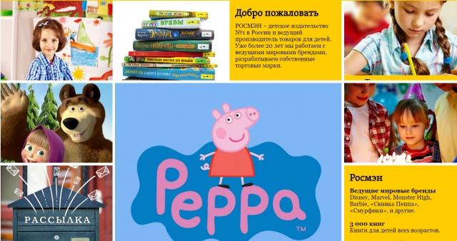 СП31 Издательство РОСМЭН предлагает...Книги, канцтовары, рюкзаки, творчество