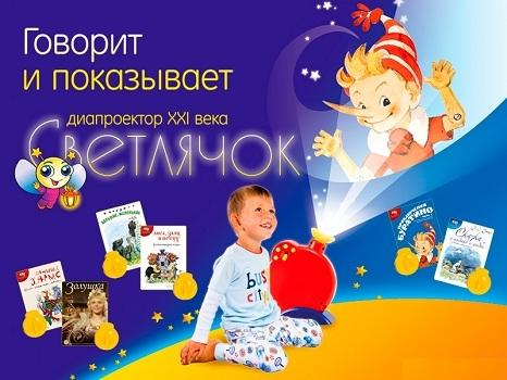 Логотип Диафильмы Светлячок