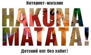 Логотип HAKUNA-MATATA