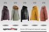 Куртки54.ру - Огромный выбор верхней одежды без рядов Новинки ОСЕНЬ 2021