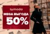 СП19 Lamoda Обувь - ZENDEN, InStreet, CROCS - волшебная обувь для лета!