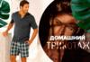 Котиkof - мужской трикотаж - футболки, трико, семейники