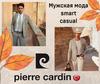 Pierre Cardin - Пьер Карден тот самый. постоянная РАСПРОДАЖA