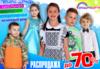 Радуга-дети. Детская одежда - верхняя, нарядная, ШКОЛЬНАЯ и на каждый день! Распродажа до 70%!