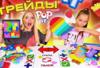 СП126 Xит-игрушка - самые популярные игрушки здесь: POP IT, симпл-димпл, летающий ШАР-БУМЕРАНГ. Поступление канцтоваров