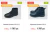 ЛИКВИДАЦИЯ!!! Зима, Лето по самым низким ценам. Натуральная кожа, мех. Есть в распродаже туфли для школы КОЖА 725 р!!!!