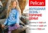 СП467 Pelican - для детей! С К И Д К И на КУРТКИ, джемпера, толстовки