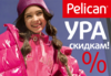 СП470 Pelican - для детей! С К И Д К И на КУРТКИ до 30%, Белье 20%