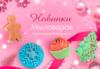 МЫЛОВАРОВ - новогодние бомбочки!