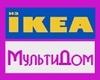 СП96 ИКЕА-Красноярск СБОР. Заказы буду фиксировать Вторник Четверг в 15:00. Развоз в ЦР будет в течении недели . С ЧЕРНЫШЕВСКОГО 122 можно будет забирать по мере поступления