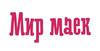 СП28 Мир маек - Футболки и майки с прикольными надписями и стильными рисунками. от 150 рублей!