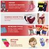 СП71 ИвТекс - носки, трусы, полотенца по самым низким ценам!