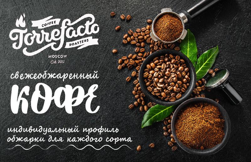 СП53 Кофемания Torrefacto!  Свежеобжареный кофе,  вкус - который сносит крышу!