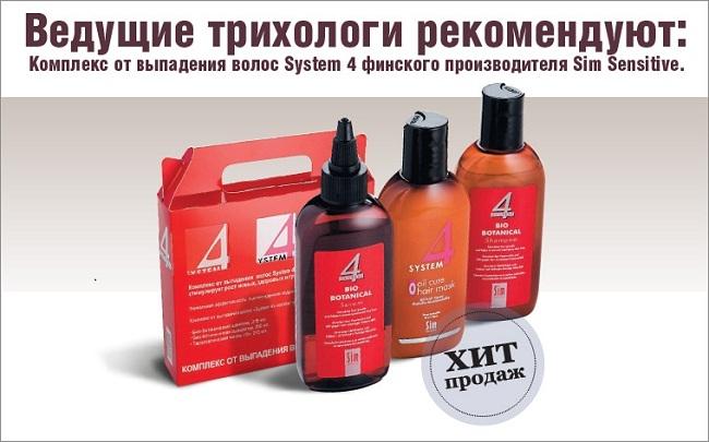 СП125 Профессиональный уход за волосами и лечение.  Лечебный комплекс для волос System 4