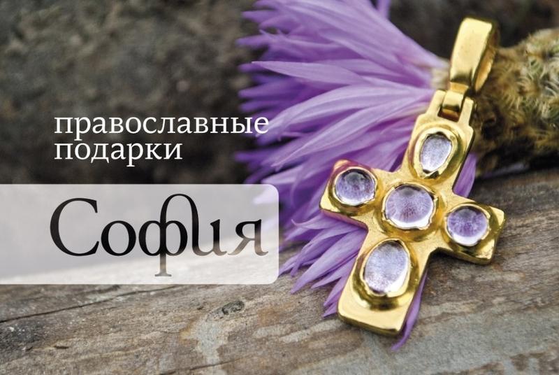 СП4 Православное серебро C0ФИЯ