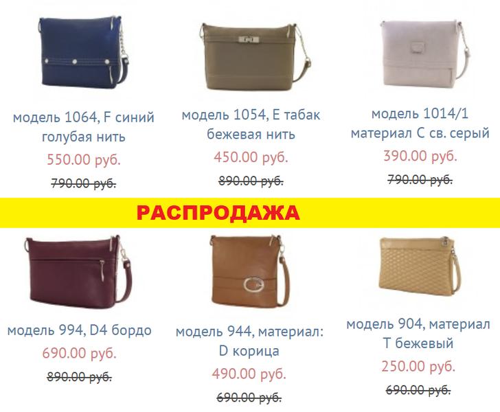 СКИДКИ ДО 50 % !!! УСПЕВАЕМ.  Питерские сумочки отличного качества