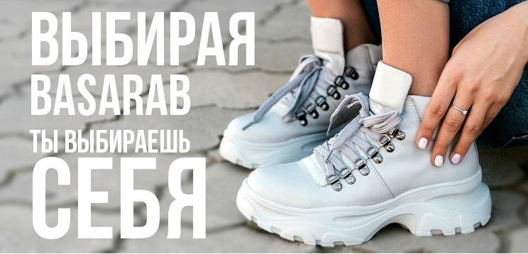 СП 14 BASARAB - ЖЕНСКАЯ и МУЖСКАЯ обувь ручной работы