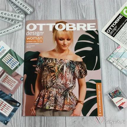 OTTOBRE DesigN — Европейский Журнал выкроек для всей семьи