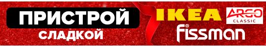 В НАЛИЧИИ У СЛАДКОЙ - 08/21
