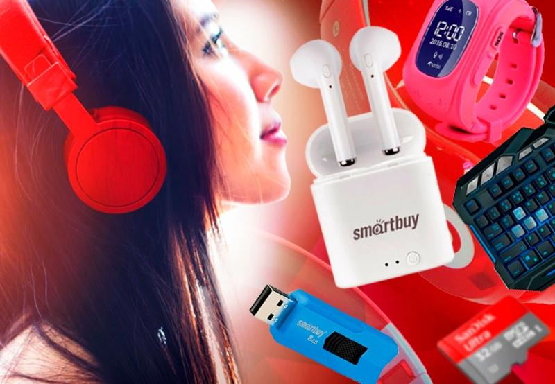 Медиа-флешки, мышки, карты-памяти, наушники, батарейки, 3Д ручки, smart-часы, фитнес-браслеты. Получаем БЫСТРО!