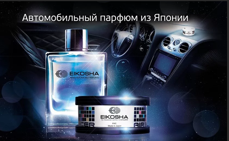 СП6 uniqom.ru -  Ароматизаторы от компании Eikosha – это не просто освежители воздуха, это настоящие автомобильные парфюмы.