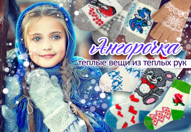 Ангорочка - теплые носочки и рукавички из шерсти для всей семьи по низким ценам!