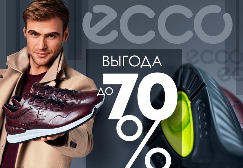 СП46 Легендарный бренд ECCO! - ТАКИЕ СКИДКИ  только на 24-OK!