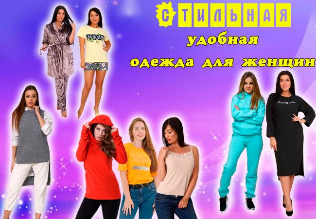 Lazartex - удобная одежда для дома и на выход! Костюмы, пижамы, платья по бюджетным ценам!